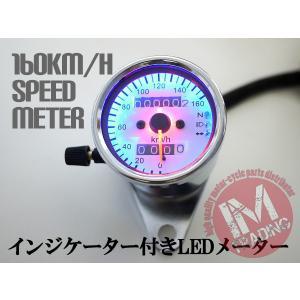 160km/h3連LEDインジケーター付きスピードメーター 白 LEDバックライト 汎用品