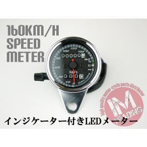 160km/h3連LEDインジケーター付きスピードメーター 黒 LEDバックライト 汎用品 SR400 SR500 TW200 TW225 ギア RZ50 SRV250 セロー ビラーゴ  SRX400等に