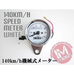 140km/h機械式スピードメーター 白 バックライト付き 防水 汎用品|im-trading