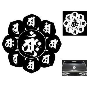 曼荼羅 梵字 デザインカッティングステッカー カラーバリエーション有(黒・白) 曼陀羅 マンダラ mandala im-trading