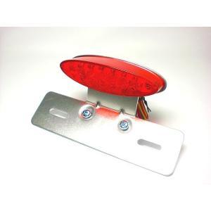 オーバルLEDテールランプ ステー付き ナンバー灯付き レッドレンズ 汎用品|im-trading