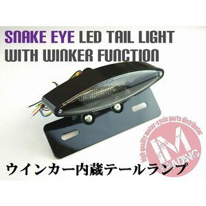ウインカー付LEDスネークアイテール ブラック GN125 バンバン200 ボルティ DF200 サベージ グラストラッカー ST250E|im-trading