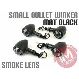 スモール バレット ブレット ウインカー スモークレンズ マットブラック 1台分 4個セット SR4...