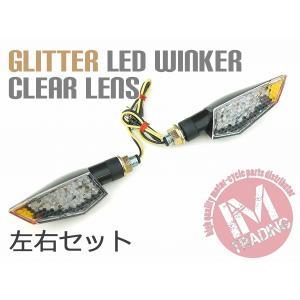 LEDウインカーグリッター汎用  クリアレンズ 2個セット im-trading