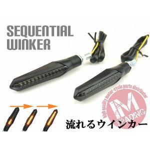 LEDシーケンシャルウインカー汎用 流れるウインカー スモーク 2個セット im-trading