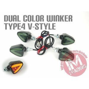 デュアルカラー LEDウインカー TYPE4 レッド Vスタイル 2色発光 4個セット(1台分) Y...