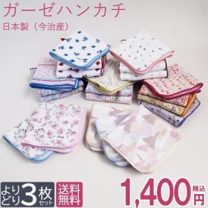 ガーゼハンカチ 日本製 タオルハンカチ セット まとめ買い よりどり3枚セット 25cm