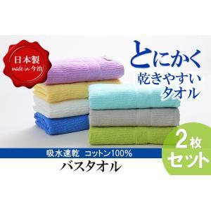 【速乾性】コットン100%でありながら、とにかく乾きやすさに重点をおき開発したタオルです。  【部屋...