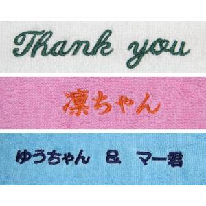 名入れ刺繍 1.3cm文字の追加(11文字以上)