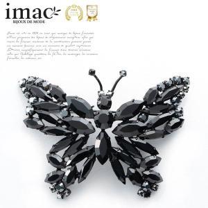 (イマック) imac ブローチ ラインストーン ブラック 蝶々 092525|imac-jewelry