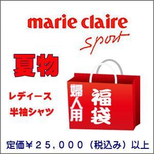 マリクレール レディース 福袋 全国送料無料  定価¥25,000(税込み)以上の商品   半袖シャ...