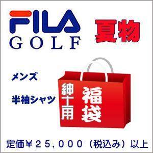 フィラゴルフ メンズ 福袋 全国送料無料  定価¥25,000(税込み)以上の商品   半袖シャツが...