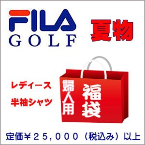 フィラゴルフ レディース 福袋 全国送料無料  定価¥25,000(税込み)以上の商品   半袖シャ...