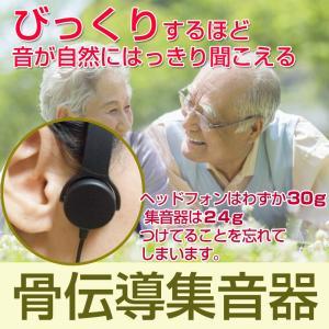 骨伝導集音器 ナチュラルボイス ヘッドホン bluetooth イヤホン 補聴器 充電式 父の日|imagelife