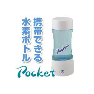 ポケット 水素水生成器 水素水サーバー 携帯水素水 水素水メーカー  pocket