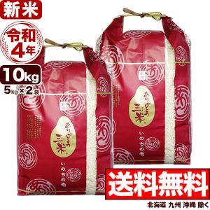 新米 ありがとう三米 新潟産いのちの壱 28年産 10kg(5kg×2袋) 送料無料 (沖縄・佐渡を除く)