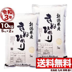 お米 10kg キヌヒカリ 29年産 新潟産 5kg×2袋 ...