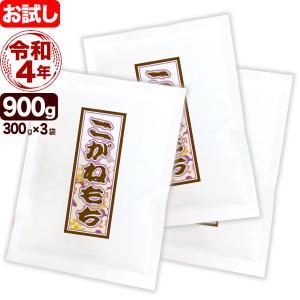 お米 お試し こがねもち米 令和元年産 新潟産 300g×3袋 送料無料 (メール便/代引き不可)