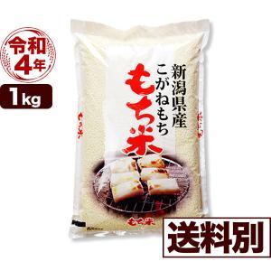 白米 1kg こがねもち 令和元年産 新潟産 送料別