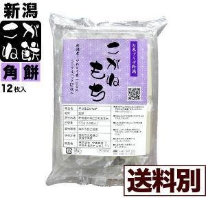 角餅 12枚入(570g) シングルパック 新潟産こがねもち 送料