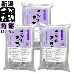 角餅 12枚入(570g)×3袋セット シングルパック 新潟産こがねもち 送料無料 (北海道、九州、...