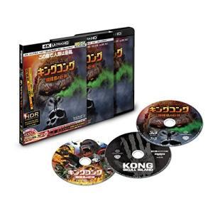 キングコング:髑髏島の巨神 <4K U...の関連商品10