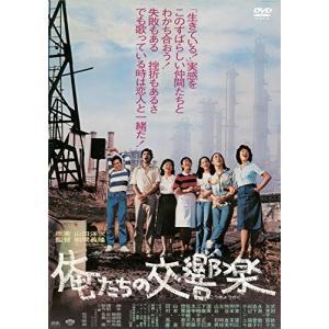 あの頃映画 松竹DVDコレクション 俺たちの交響楽の関連商品7