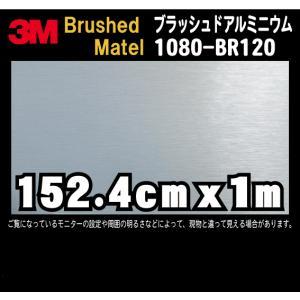 3M 1080シリーズ ラップフィルム 1080-BR120 ブラッシュドアルミニウム 152.4cm x 1m|imagine-style