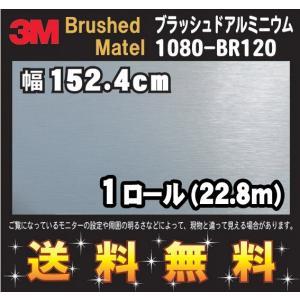 3M 1080シリーズ ラップフィルム 1080-BR120 ブラッシュドアルミニウム 152.4cmx 22.8m (1ロール) レビュー記入で送料無料|imagine-style