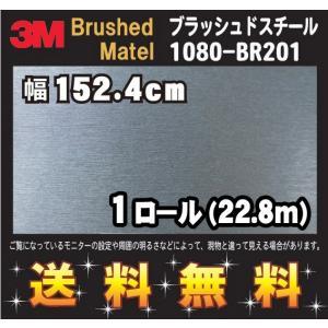 3M 1080シリーズ ラップフィルム 1080-BR201 ブラッシュドスチール 152.4cmx 22.8m (1ロール) レビュー記入で送料無料|imagine-style