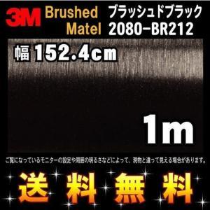 3M 1080シリーズ ラップフィルム 1080-BR212 ブラッシュドブラック 152.4cm x 1m レビュー記入で送料無料|imagine-style