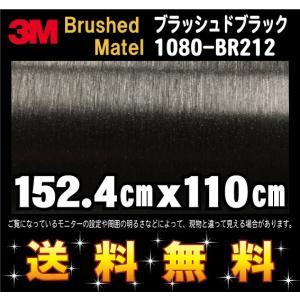 3M 1080シリーズ ラップフィルム 1080-BR212 ブラッシュドブラック 152.4cm x 110cm レビュー記入で送料無料!|imagine-style