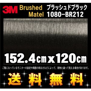 3M 1080シリーズ ラップフィルム 1080-BR212 ブラッシュドブラック 152.4cm x 120cm レビュー記入で送料無料!|imagine-style