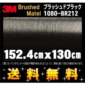 3M 1080シリーズ ラップフィルム 1080-BR212 ブラッシュドブラック 152.4cm x 130cm レビュー記入で送料無料!|imagine-style