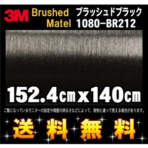 3M 1080シリーズ ラップフィルム 1080-BR212 ブラッシュドブラック 152.4cm x 140cm レビュー記入で送料無料!|imagine-style