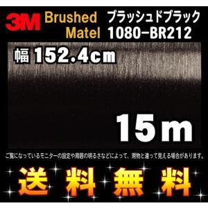 3M 1080シリーズ ラップフィルム 1080-BR212 ブラッシュドブラック 152.4cm×15m レビュー記入で送料無料|imagine-style