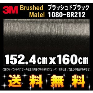3M 1080シリーズ ラップフィルム 1080-BR212 ブラッシュドブラック 152.4cm x 160cm レビュー記入で送料無料!|imagine-style