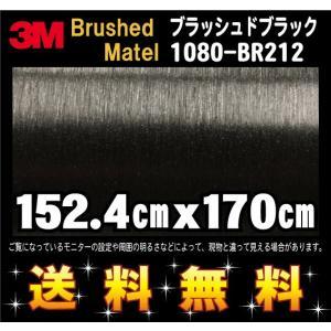 3M 1080シリーズ ラップフィルム 1080-BR212 ブラッシュドブラック 152.4cm x 170cm レビュー記入で送料無料!|imagine-style
