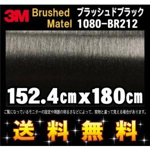 3M 1080シリーズ ラップフィルム 1080-BR212 ブラッシュドブラック 152.4cm x 180cm レビュー記入で送料無料!|imagine-style