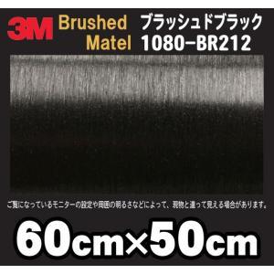 3M 1080シリーズ ラップフィルム 1080-BR212 ブラッシュドブラック 60cm×50cm|imagine-style