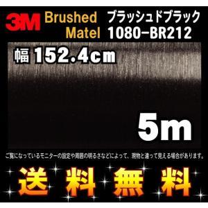 3M 1080シリーズ ラップフィルム 1080-BR212 ブラッシュドブラック 152.4cm×5m レビュー記入で送料無料|imagine-style