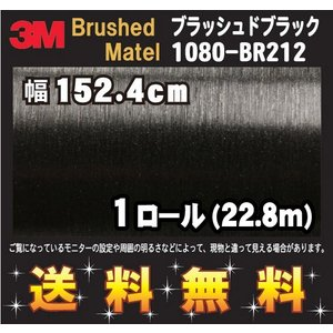 3M 1080シリーズ ラップフィルム 1080-BR212 ブラッシュドブラック 152.4cmx 22.8m (1ロール) レビュー記入で送料無料|imagine-style
