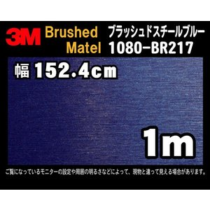 3M 1080シリーズ ラップフィルム 1080-BR217 ブラッシュドスチールブルー 152.4cm×1m (非標準在庫品)|imagine-style