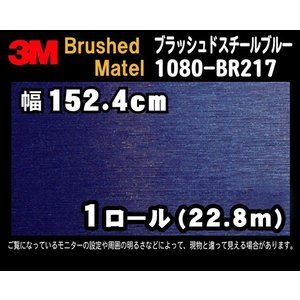 3M 1080シリーズ ラップフィルム 1080-BR217 ブラッシュドスチールブルー 152.4cm×22.8m (1ロール)  【在庫限り】レビュー記入で送料無料|imagine-style
