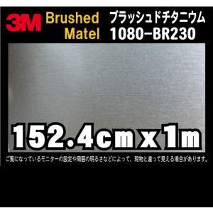 3M 1080シリーズ ラップフィルム 1080-BR230 ブラッシュドチタニウム 152.4cm x 1m レビュー記入で送料無料|imagine-style