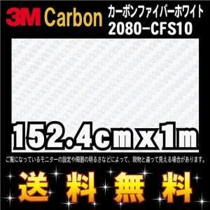 3M 1080シリーズ ラップフィルム 1080-CF10 カーボンファイバーホワイト 152.4cm x 1m レビュー記入で送料無料|imagine-style