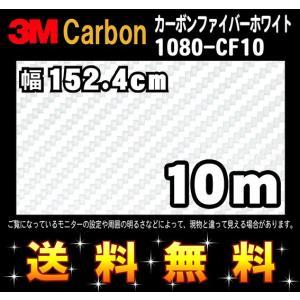 3M 1080シリーズ ラップフィルム 1080-CF10 カーボンファイバーホワイト 152.4cm×10m レビュー記入で送料無料|imagine-style