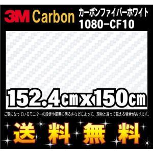 3M 1080シリーズ ラップフィルム 1080-CF10 カーボンファイバーホワイト 152.4cm x 150cm レビュー記入で送料無料!|imagine-style