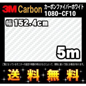 3M 1080シリーズ ラップフィルム 1080-CF10 カーボンファイバーホワイト 152.4cm×5m レビュー記入で送料無料|imagine-style