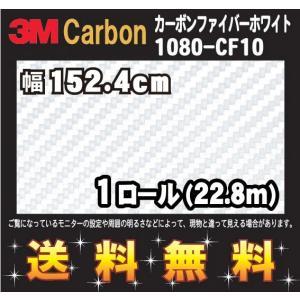 3M 1080シリーズ ラップフィルム 1080-CF10 カーボンファイバーホワイト 152.4cmx 22.8m (1ロール) レビュー記入で送料無料|imagine-style